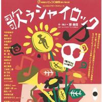 【歌うシャイロック】大学生の観劇レビュー