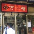 万福 豊洲駅前店〜豊洲ランチグルメ