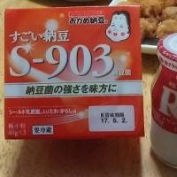 「すごい納豆 S-903」を食べた