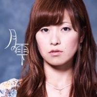 神山みさ さん(クリスチャン)のメジャーデビューアルバム