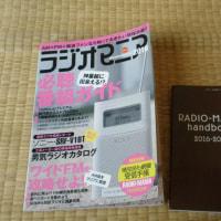 ラジオマニア2016を購入