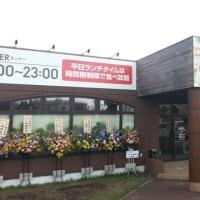 しゃぶしゃぶ食べ放題のお店「北菜亭」、4/26(水)オープン!