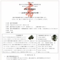 蓮田市書道連盟主催 平成29年度書道文化講演会のお知らせ