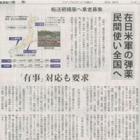 #akahata 在日米軍の弾薬 民間使い全国へ/「有事」対応も要求 輸送網構築へ業者募集・・・今日の赤旗記事