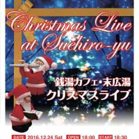 クリスマスライブ♪