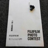 富士フイルムフォトコンテスト 作品返却のお知らせです