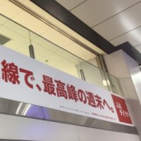 日本ダービーに(少しだけ)染まる新宿!