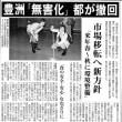 豊洲の「無害化」を東京都が撤回──移転の前提はどこにいったのか