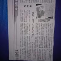 「知久平伝説」