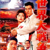 映画 『世界大戦争』 昭和36年(1961)