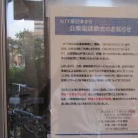 公衆電話の撤去