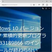 Windows 10の更新プログラム「KB3189866」のインストールが終わらない問題発生時の対処法が公開
