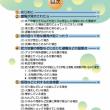 「へいわ深海聖書館」の構想(2017.4.23 礼拝)