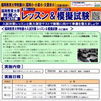 「福岡教育大学附属小入試対策 レッスン&模擬試験」のお知らせ