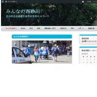 「みんなの西砂川」ウェブサイト