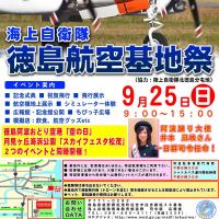 【テニスと無関係:エリア情報】9月25日は徳島県松茂「徳島航空基地隊祭り」