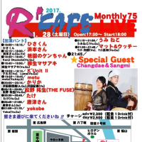 2017🎵R'CAFE Monthly LIVE75♪1月28日(土)お誘い🎵