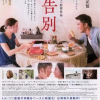 映画「百日告別」―失われた愛と苦しみを乗り超えて彷徨する魂の行方―