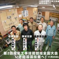 『第2回電気工事技能競技全国大会』大電工・合同練習会