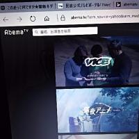 AbemaTV     -  アベマTV  -