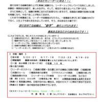 薩摩川内 『リーダーシップ・トレーニング』 アレンジ版で お届けします!