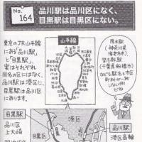 【生活】品川駅は品川区になく、目黒駅は目黒区にない