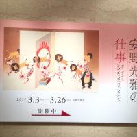 美術館えきで「安野光雅の仕事」展を見てきました〜