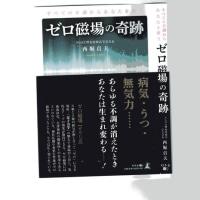 ゼロ磁場 西日本一 氣パワー・開運引き寄せスポット ゼロ磁場の著書が出る(2月25日)