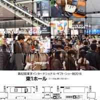 第82回東京インターナショナル・ギフト・ショー秋2016