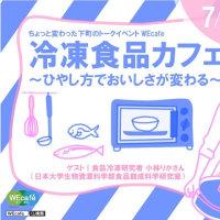 WEcafe vol.62 「冷凍食品カフェ~ひやし方でおいしさが変わる~」 7/2(日)開催!