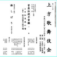 第27回 上方歌舞伎会(かみがた かぶきかい)国立文楽劇場(大阪・日本橋)