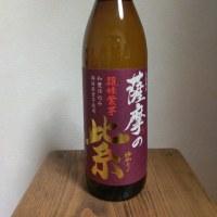 芋焼酎_薩摩の紫 。。。