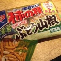 柿の種、山椒味はアジアスナックの味?