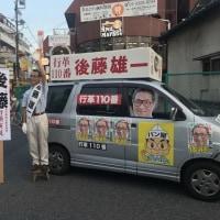 後藤雄一さんガンバレ!!→ 都議選〜世田谷区、候補最多、定数8→18名が立候補!!