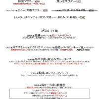 4/24(月)平日ランチメニュー