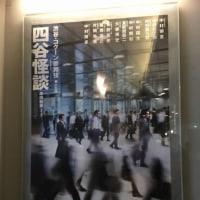 コクーン歌舞伎 第十五弾  「四谷怪談」見てきました