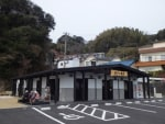 今井浜温泉 舟戸の番屋