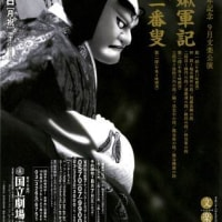 9月文楽公演 『通し狂言 一谷嫰軍記』 『寿式三番叟』 @国立劇場(9月6、14日)