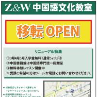 Z&W中国語文化教室移転リニューアル開校キャンペーン