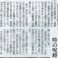 急告 展評が新聞に掲載されました