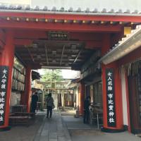 「京都16社巡り」市比買神社祭神・神大市比賣命、市寸島比賣命、多岐都比賣命、多紀理比賣命、下照比賣命京都市下京区河原町五条