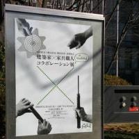 中村好文×横山浩司・奥田忠彦・金澤知之 建築家×家具職人コラボレーション展