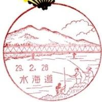 お手紙いただきました(岩井局・水海道局・筑波学園局)