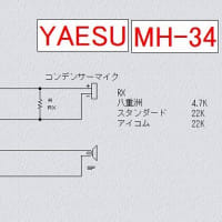 YAESU SP-MIC MH-34をUV3RーMⅡ用に改造