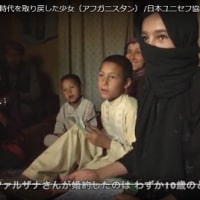 アフガニスタン  撤退できない米軍 ジャーナリストへの暴力 児童婚 行き場のない現地協力者