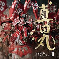 真田丸(関ヶ原の戦い)