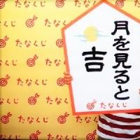 2016 9 /12 ~ 9 /18 の 開 運 た な く じ ☆ 木曜日は中秋の名月 ☆