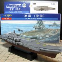 4D MODEL「遼寧」1/1700