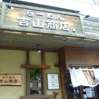 札幌らーめん「吉山商店」