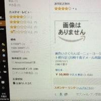 行定勲 vs  宮本輝(NHKスィッチインタビュー)を見て、気が付いた一事